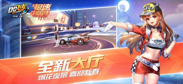 腾讯QQ飞车IOS苹果IPAD版免费下载图4: