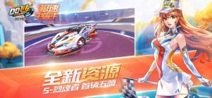 QQ飞车ipad版图3