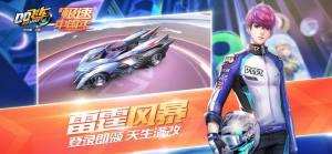 QQ飞车ipad版图5