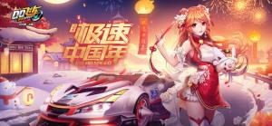 QQ飞车ipad版图1