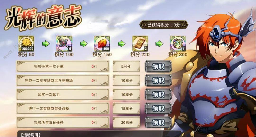 梦幻模拟战手游1月24日更新公告 揭示的哲学活动上线[多图]图片3