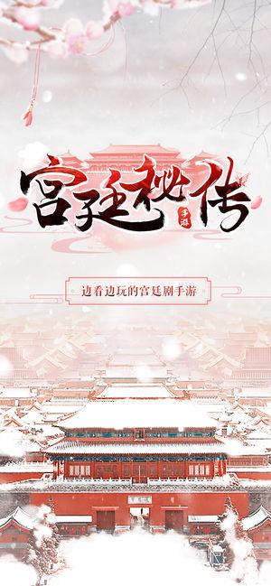 宫廷秘传手机游戏IOS版图1: