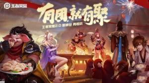 王者荣耀2019年春节返场皮肤名单 凤求凰皮肤确定返场图片1