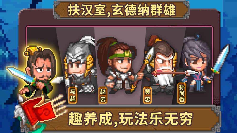 像素魏蜀吴蜀国传官方安卓版图2: