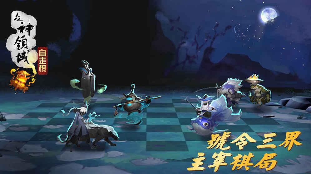 众神领域自走棋游戏最新官网下载图1: