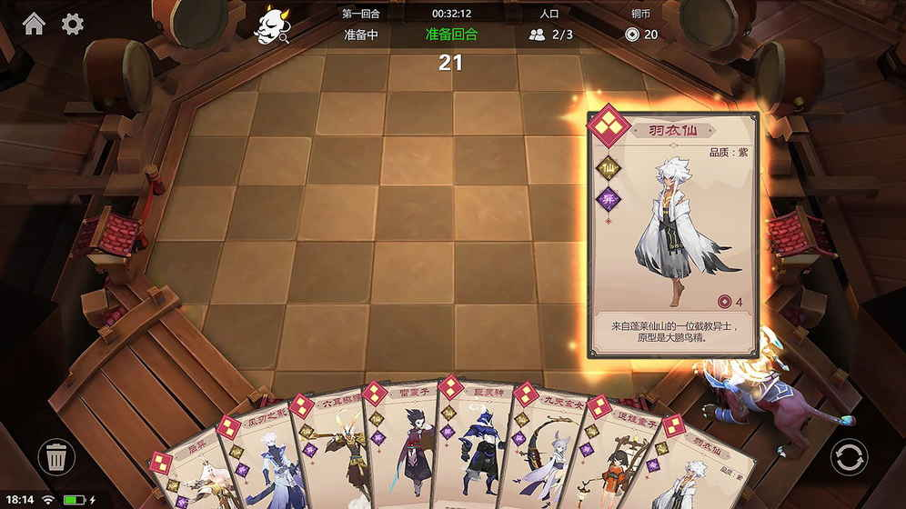 天天自行棋腾讯游戏官方网站测试版图2: