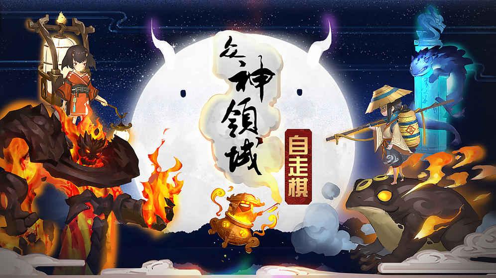 众神领域自走棋游戏最新官网下载图3: