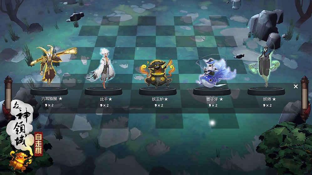 众神领域自走棋游戏最新官网下载图片1