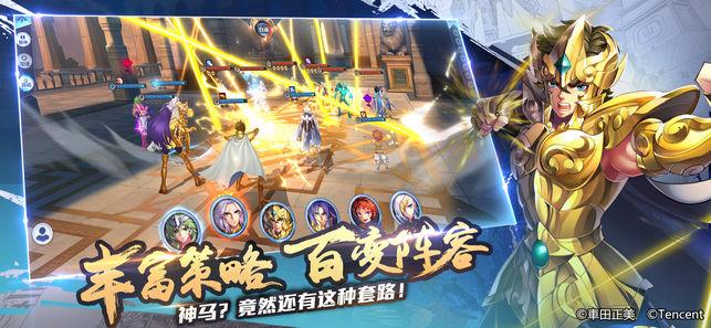 腾讯圣斗士星矢手游体验服下载官方版图3: