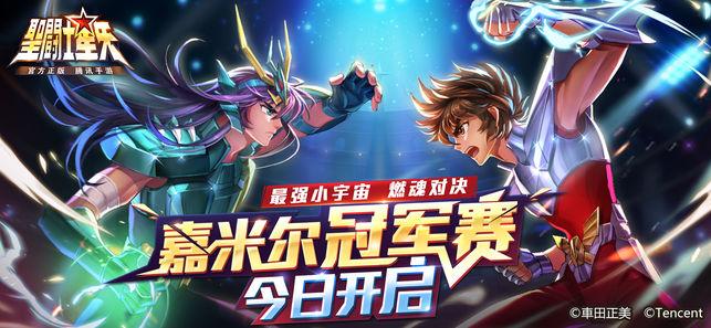 腾讯圣斗士星矢手游体验服下载官方版图5: