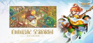 QQ自由幻想手游官方图5