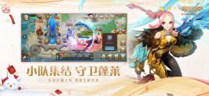 QQ自由幻想手游官方图3