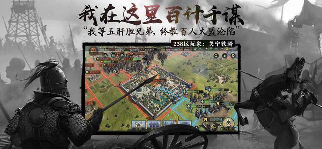 网易率土之滨官网最新版本下载图2: