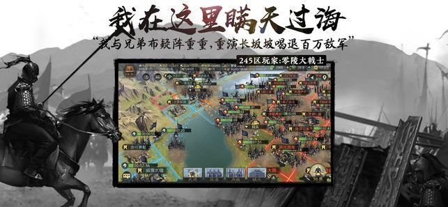 网易率土之滨官网最新版本下载图4: