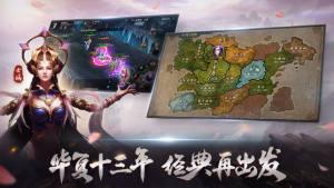 华夏手游版官网图3