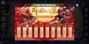 王者荣耀2019春节活动汇总 十大春节活动福利介绍图片1