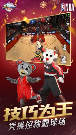 腾讯最强NBA下载iOS官方版图4:
