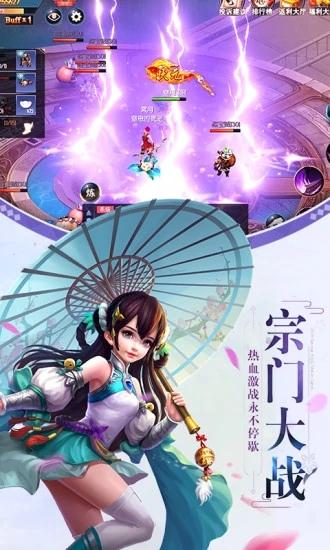 九幽仙域仙剑情缘手游官方下载应用宝版本图片2
