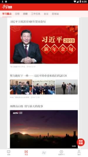 www.xuexi.cn图2