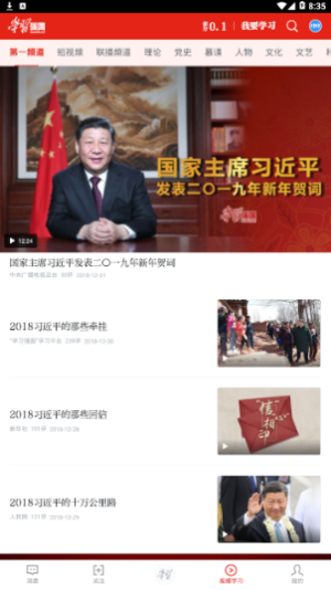 https://www.xuexi.cn学习强国平台入口官方下载图片1