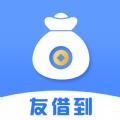 友借到ios苹果版软件app v1.0.5