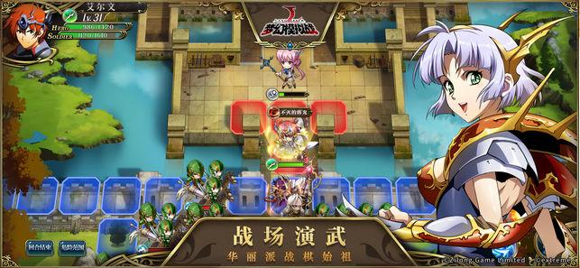 抖音上的梦幻模拟战广告手游下载图4: