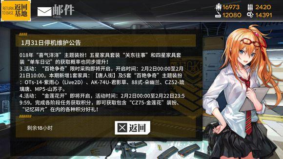 少女前线1月31日更新公告 金莲花开主题活动开启[多图]