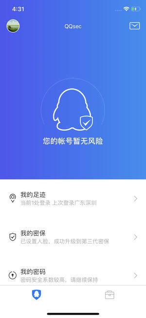 qq一键解冻软件免费版软件app下载图片3