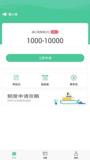 融小鱼官网入口app下载图片1
