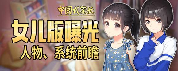 中国式家长女儿版本即将登场 邂逅七位男生、邀约新系统玩法[多图]