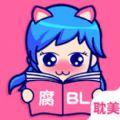 腐漫画app手机版下载 v3.0