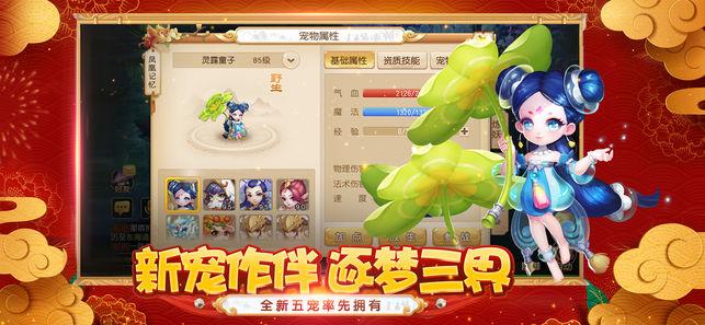 梦幻西游私服免费版安卓版下载图3: