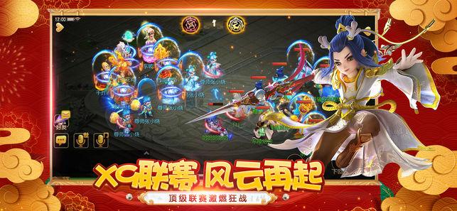 梦幻西游私服免费版安卓版下载图5: