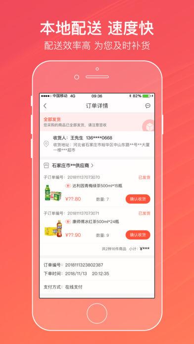 新商联盟网上手机订烟官方手机版下载图1: