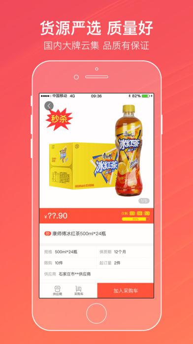 新商联盟网上手机订烟官方手机版下载图3:
