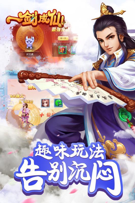 一剑成仙手游下载九游版图1: