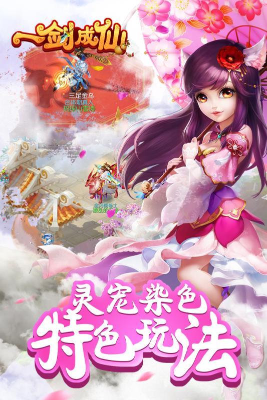 一剑成仙手游下载九游版图5: