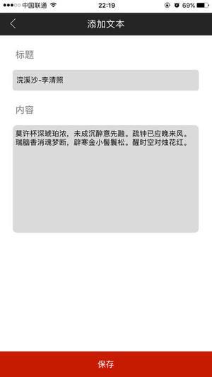 手机提词器app图2