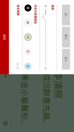 安卓手机提词器app软件下载图片2