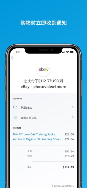 PayPal支付app中国版登录注册地址图3: