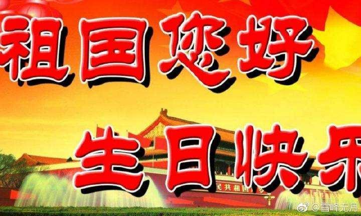 2019祖国生日快乐图片大全app高清无水印下载图2: