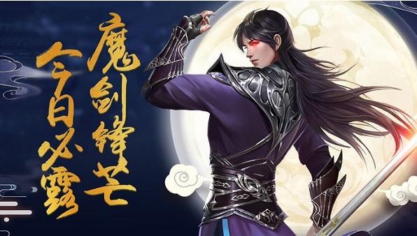 陈情剑诀手游官网最新版下载图2: