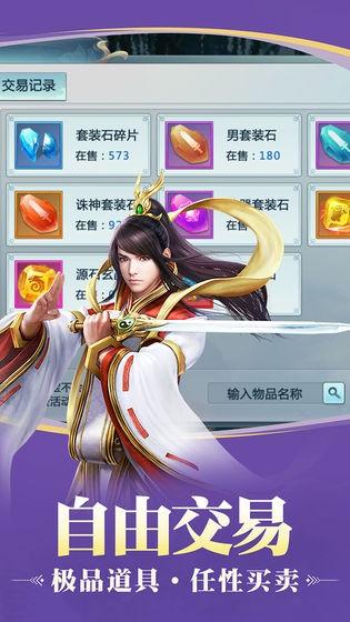 诸天传奇手游最新安卓手机版下载图3: