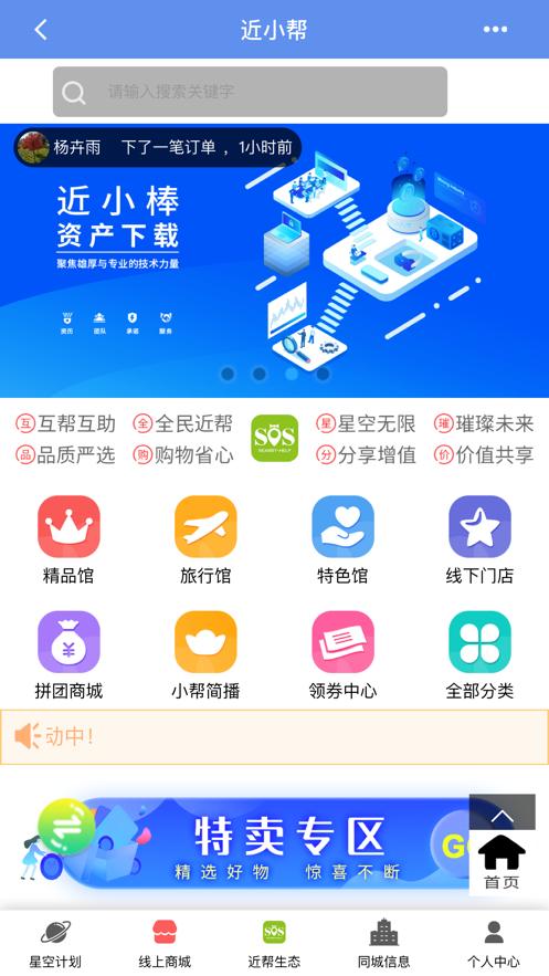 近小帮app官方下载图2: