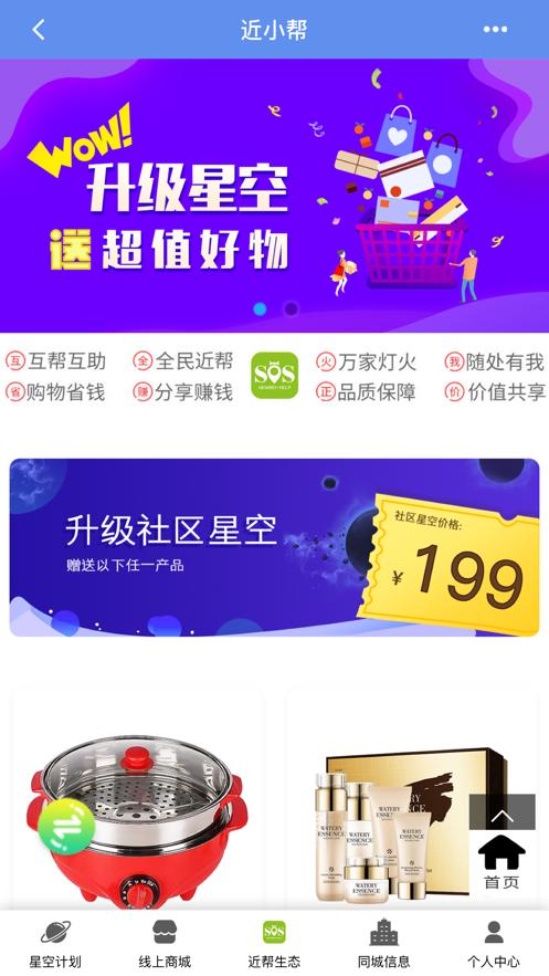 近小帮app官方下载图3:
