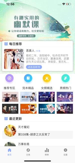 聆听书城官方app下载手机版图1: