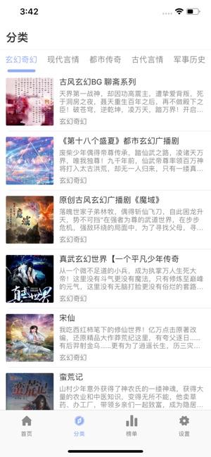 聆听书城官方app下载手机版图片1