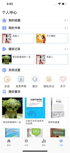 聆听书城官方app下载手机版图片3