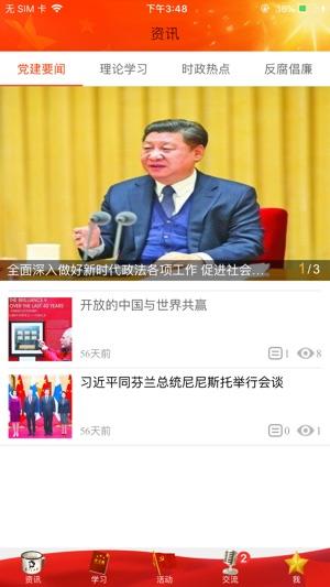 BGY在湖北碧桂园湖北党建平台app最新版下载图2: