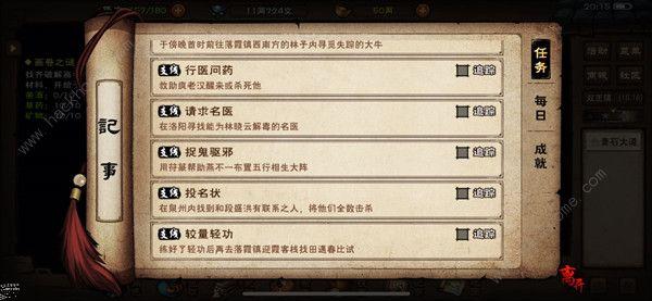 烟雨江湖捉鬼驱邪支线怎么做 五行相生大阵摆法攻略[视频][多图]图片1